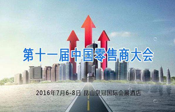 第十一届中国零售商大会7月6日至8日在江苏省昆山市举办