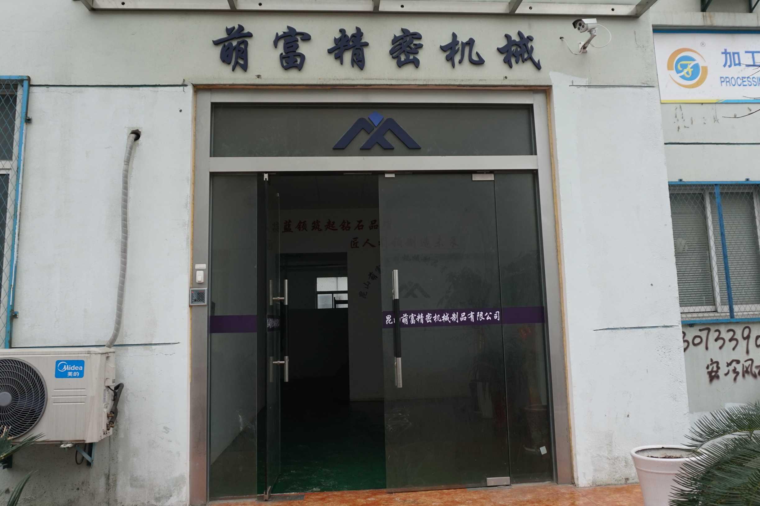 昆山河南商会会员单位风采——昆山萌富精密机械制品有限公司