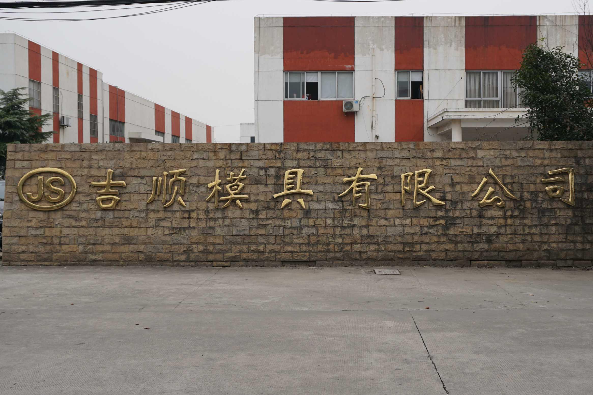 昆山河南商会会员单位风采——昆山吉顺模具有限公司