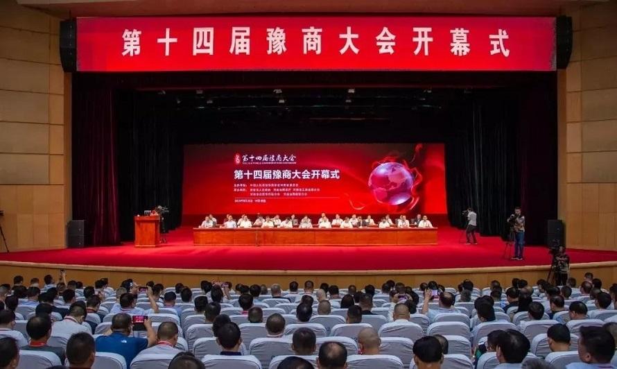 相聚鹤城、合作共赢——我会派代表参加第十四届豫商大会