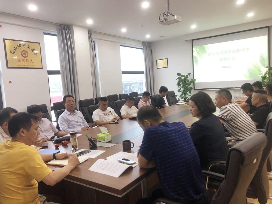 昆山市河南商会召开第16次亚虎游戏官网会议